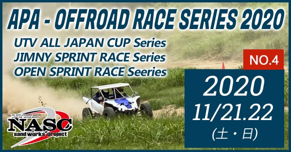 ★APA – OFFROAD RACE SERIES 2020 No4