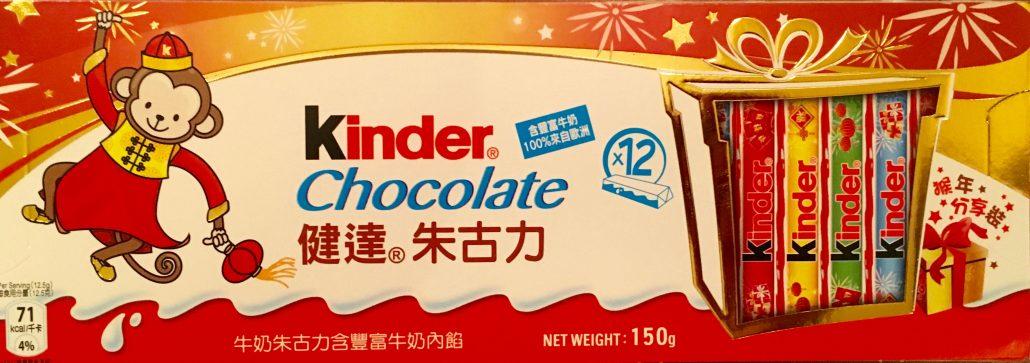 KINDER Chocolate Hong Kong Neujahrs-Edition Ferrero