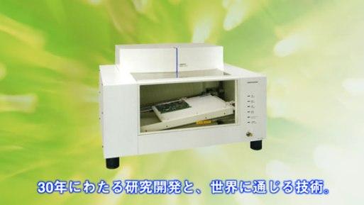 株式会社ビームセンス様 FLEX-M863商品PRビデオ