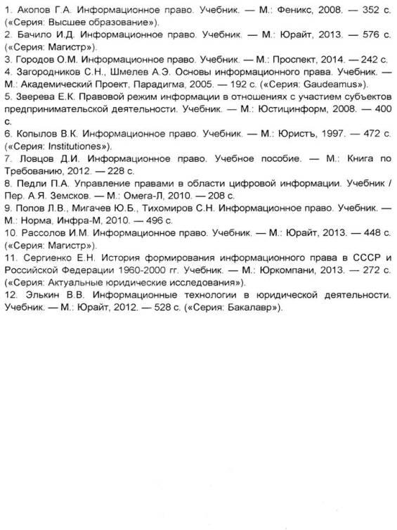spisok-literatury-2014-po-informacionnomu-pravu