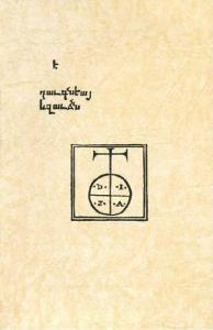 «Ուրբաթագիրք» (1512 թ.), վերջին էջը, որ կրում է Յակոբ Մեղապարտի տպարանանիշը, էջ 123