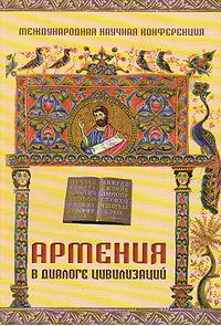 armenia_v_dialoge_civilizacij