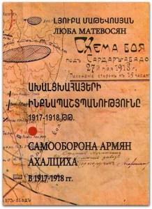 lyuba_Matevosyan (5)