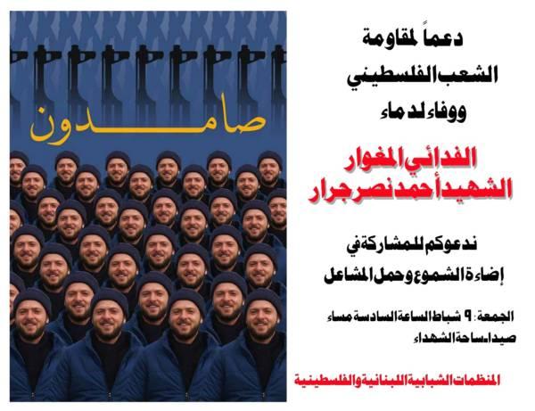 دعماً لمقاومة الشعب الفلسطيني
