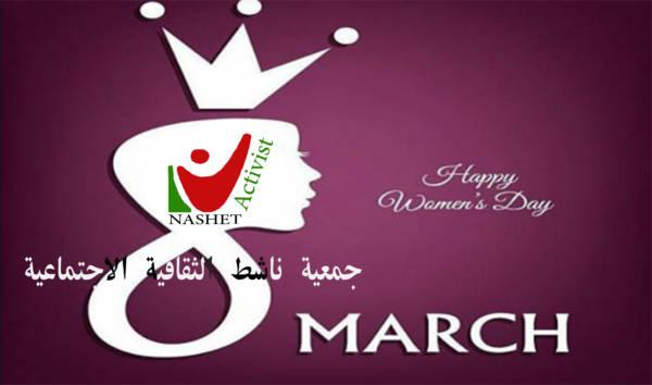 المرأة الفلسطينية ... عطاء بلا حدود