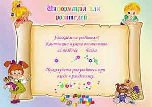 Объявление об оплате квитанции за детский сад