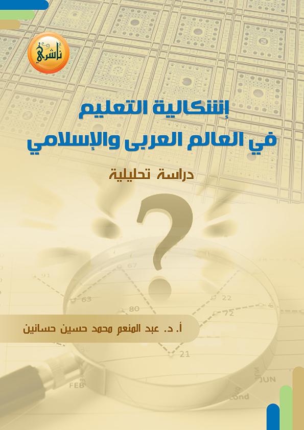 من هو الشاعر العربي الذي اسس مكتبة على حسابه الخاص