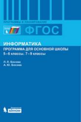 Рабочая программа по информатика 9 класс босова фгос pdf