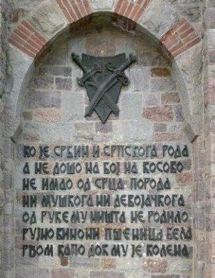 gazimestan_kletva
