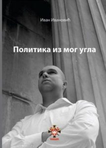 ivanovic-politikaizmoguglanaslovna