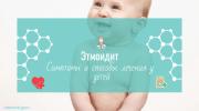 Виды этмоидита, его симптомы и способы лечения у детей