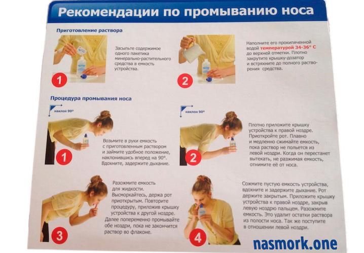 Как промывать нос правильно