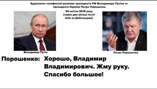 Миролюбивая беседа трудящегося Порошенко с президентом РФ Владимиром Путиным 30