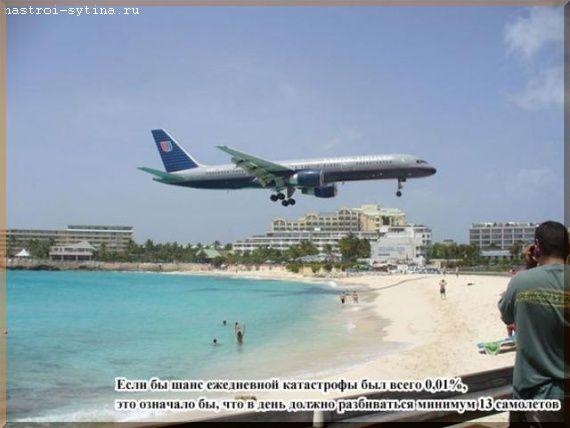 шанс авиакатастофы