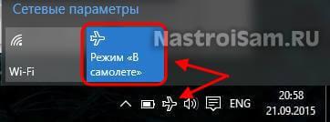 +как отключить режим полета windows 10
