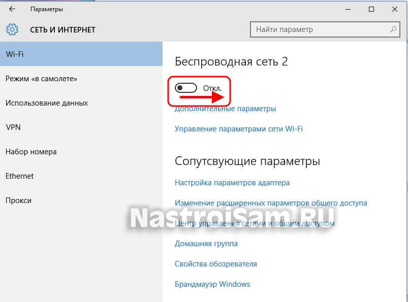 windows 10 включить беспроводную сеть