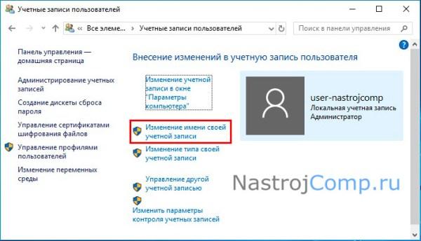 Как изменить имя пользователя в Windows 10: смена названия ...
