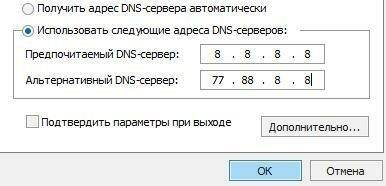Графа для присвоения DNS
