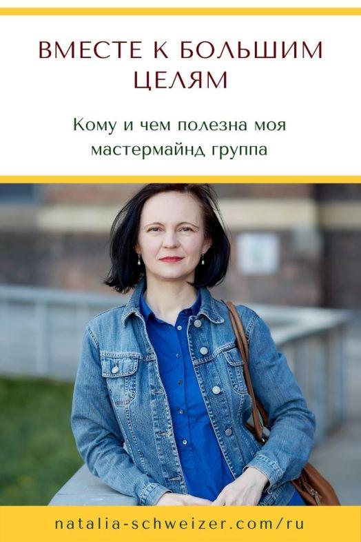 Mastermind Blog Natalia Schweizer