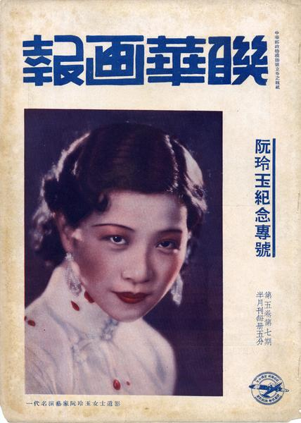 """Ruan Linyu, Movie Star in China in the 1920s-1930s,"" LianWah Films Co., April 1, 1935.; Courtesy of Wikimedia Commons"