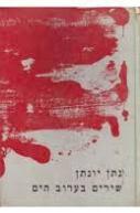 שירים בערוב הים, 1970