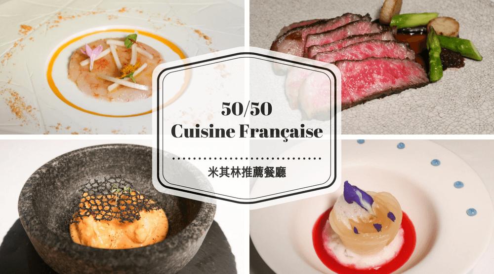 米其林指南推薦餐廳︱再訪50/50 Cuisine Française法式料理, 讓人用平民的價格就可以享受如米其林餐廳料理的美味。 來法式餐廳當然就是要點氣泡水,東區調酒推薦,french cuisine Taipei讓每位來到臺北法國餐廳的貴賓,山雲雨 ...