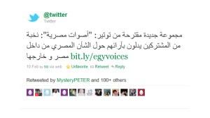Twitter's first Arabic Tweet