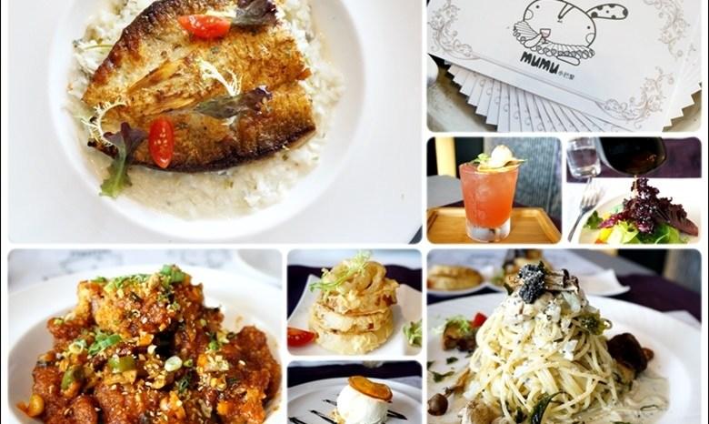 【美食♔台南中西區】MUMU小巴黎。「聚餐好所在」有著浪漫國度氛圍~結合台式料理成一個無國界料理,創造不一樣味道