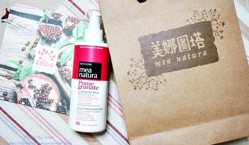 【洗顏】美娜圖塔mea natura〃有機紅石榴高機能水凝卸妝乳。「懶人專用」洗卸合一!清潔兼保養,肌膚濕潤不緊繃