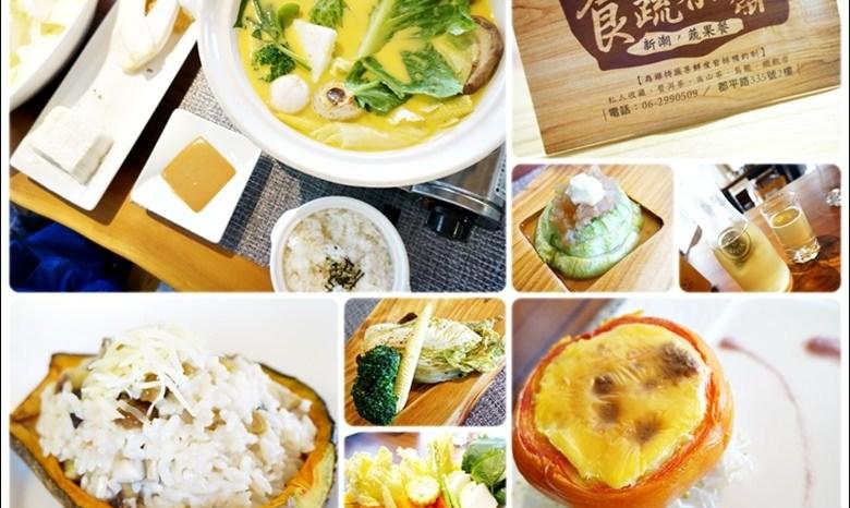 【美食♔台南安平區】食蔬茶齋 蔬果料理(採預約制)。帶長輩聚餐好所在~顛覆你對素食的觀感,天然食材無負擔吃得安心,不用怕膽固醇找上門