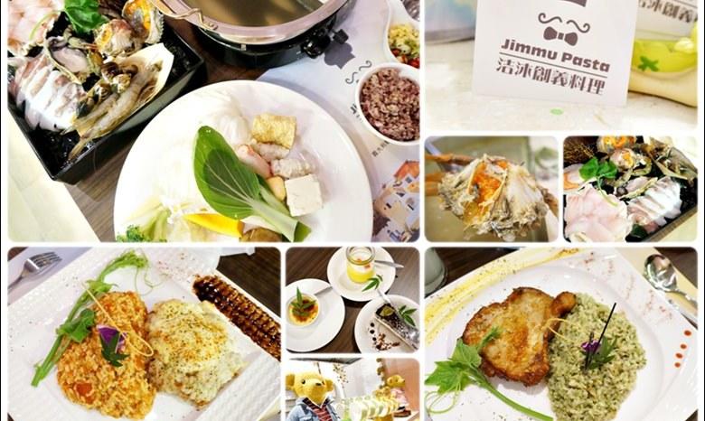 【美食♔台南安南區】洁沐創義料理Jimmu Pasta。台義料理結合,碰出新滋味。朋友呀~趕緊來聚餐,再來享受不一樣義式料理吧!