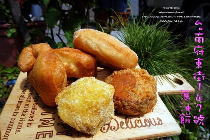 【美食♔台南東區點心】府東街147號蔥油餅。台南人激推點心!10元起跳超平民價