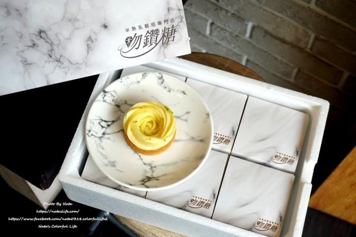 【美食♔台南中西區伴手禮】吻鑽糖半熟乳酪塔專門店。「檸檬想想」初戀般的味道!綻放得玫瑰花朵
