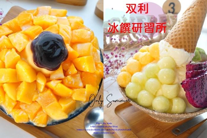 【美食♔台南東區冰品】双利冰饌研習所。夏天到了!芒果可是台灣夏日夯水果,吃起來~《季節限定雪花冰》