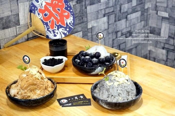 【美食♔台南中西區冰品】八月雪-雪花冰/水果冰棒專賣店。水果製成的雪花冰,原汁原味加上當季水果整個就是爆好吃