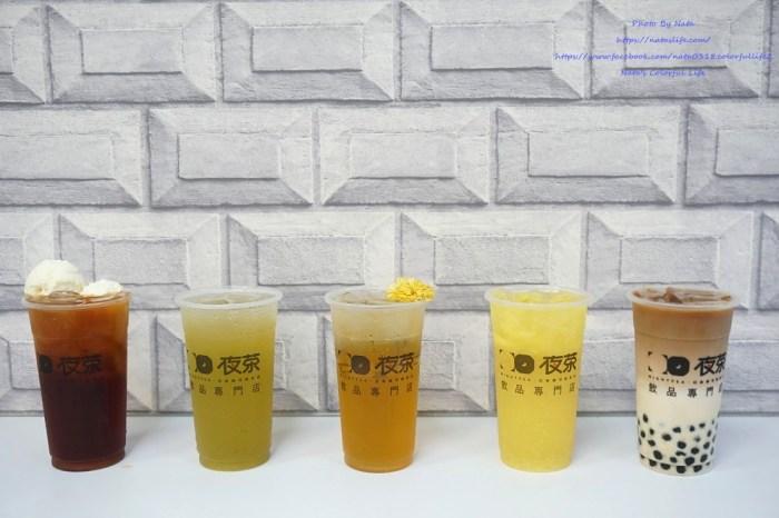 【美食♔台南安平區飲料】夜茶館「Nt總店」。夜貓子的愛!營業到凌晨手搖飲,不只飲料還有熟輕食,消夜吃起來