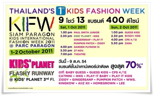 KIFW - KIDS INTERNATIONAL FASHION WEEK 2011 PROMOTION