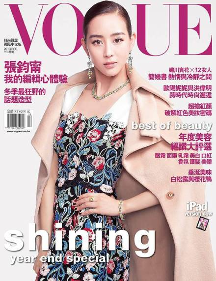 VOGUE TAIWAN COVER – DECEMBER 2013