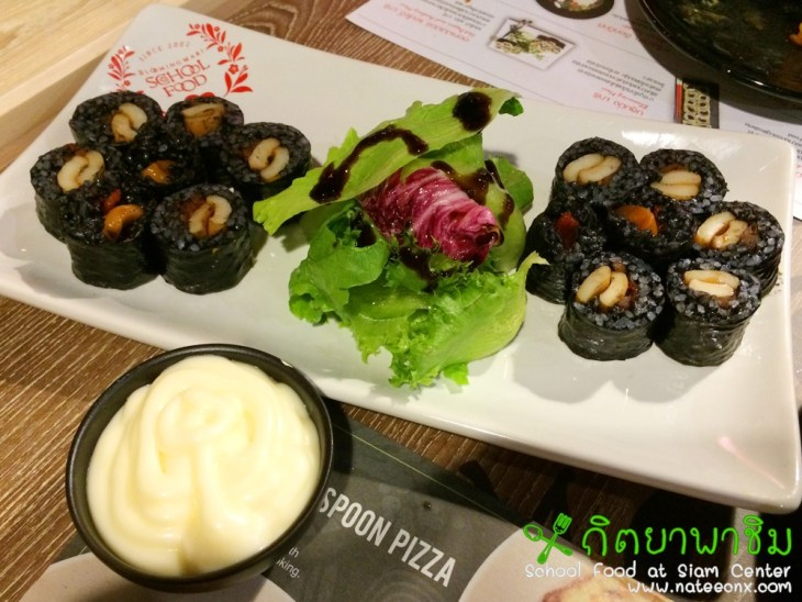 Squid Ink Mari | School Food