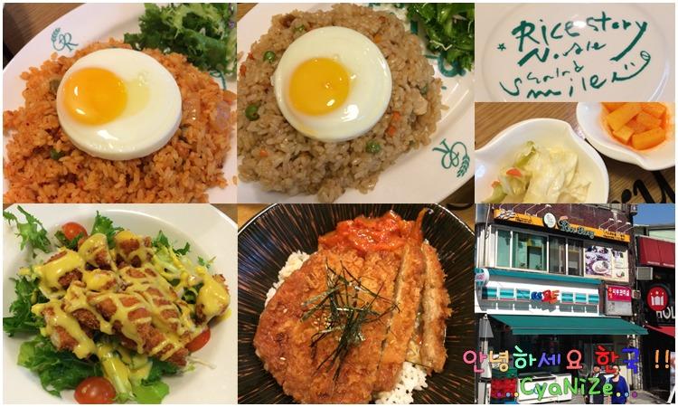 Rice Story Myeong-dong