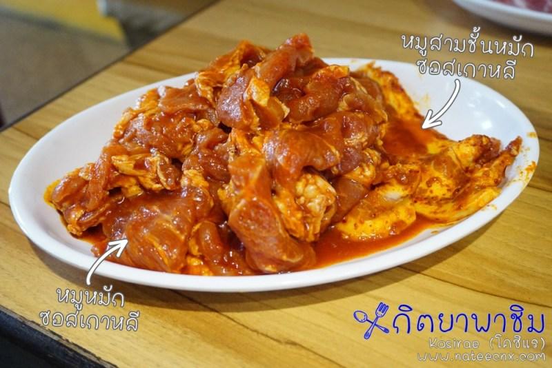 Marinated Pork and Bacon | Ko Si Rae