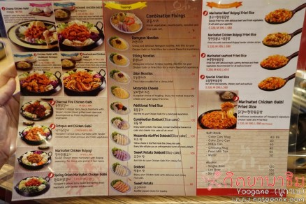 Yoogane Menu | Yoogane at Siam Square