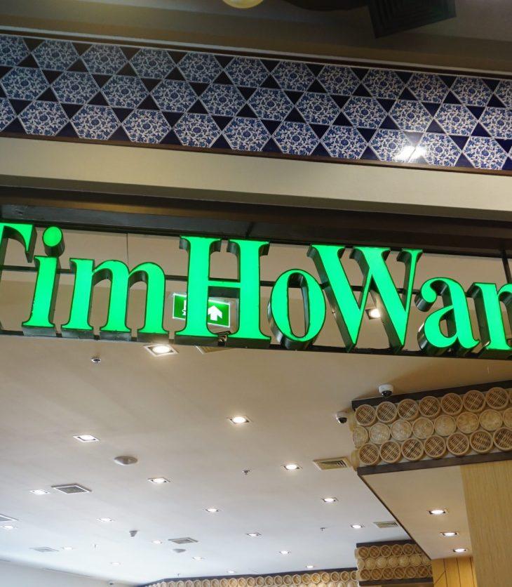 รีวิว ทิมโฮวัน กรุงเทพฯ - Review TimHoWan Bangkok at Terminal 21