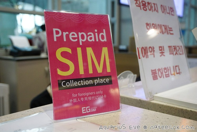 How to Pick up Korea EG Sim Card