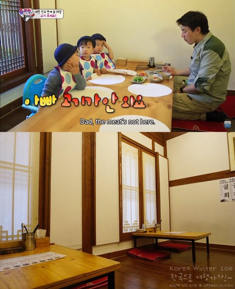 Song Triplets Daehan Minguk Manse WangGalbijjim, Bugmaggol, Samcheong-dong