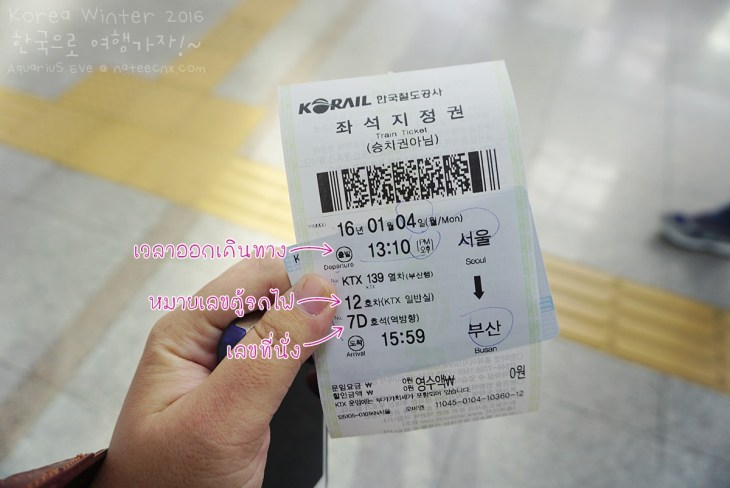 KTX Ticket from Seoul-Busan