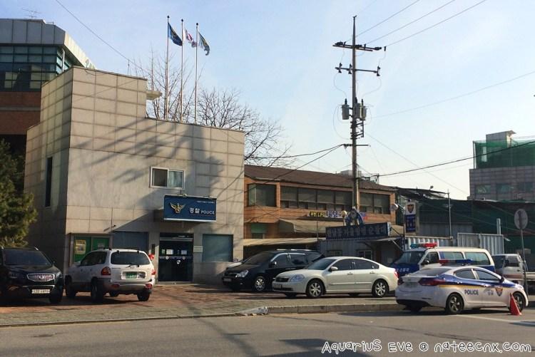 Hannam Police Station
