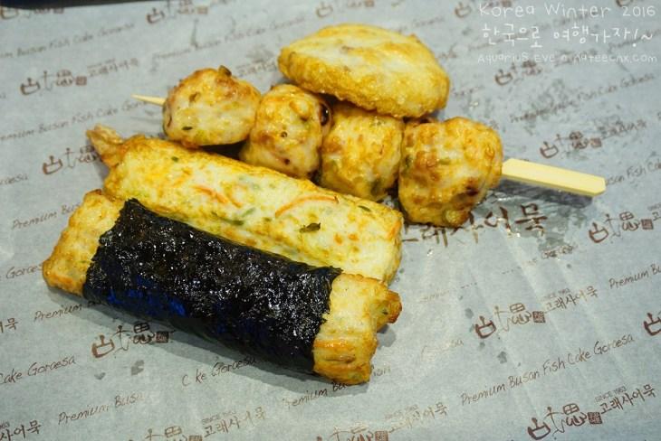 Fishcake (Eomuk) at Goraesa Haeundae