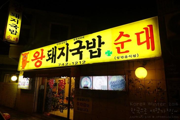 왕돼지국밥 | Wang Dwaeji Gukbap