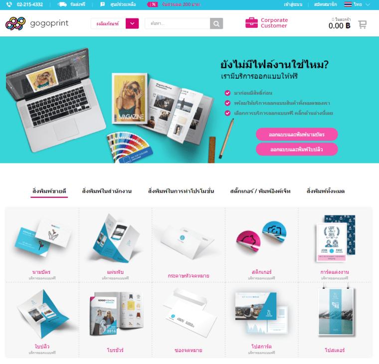 gogoprint.com โรงพิมพ์ออนไลน์